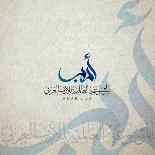 Arabic logo for adab