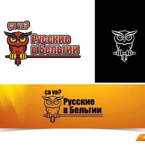 logo for Русские в Бельгии