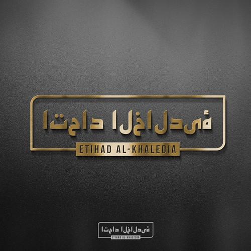 Etihad Al-Khaledia