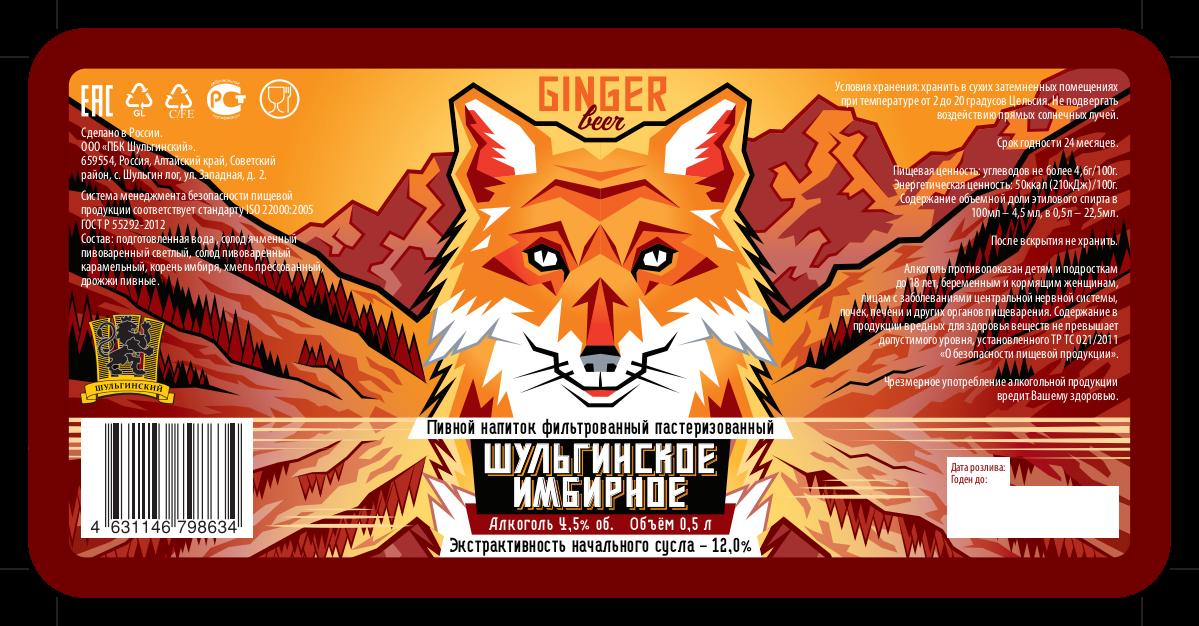 Ginger beer glass bottle label