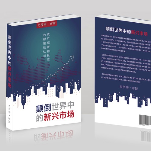 Book Cover for emerging markets