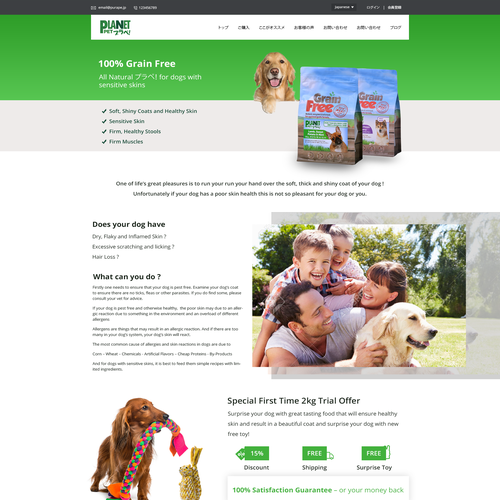 Landing Page Design For Pet Food Company