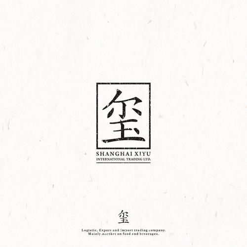 Shanghai Xiyu with jade meaning