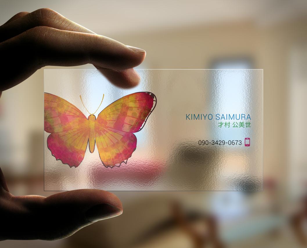蝶のデザインの入ったプラスチック製の名刺にしてください。