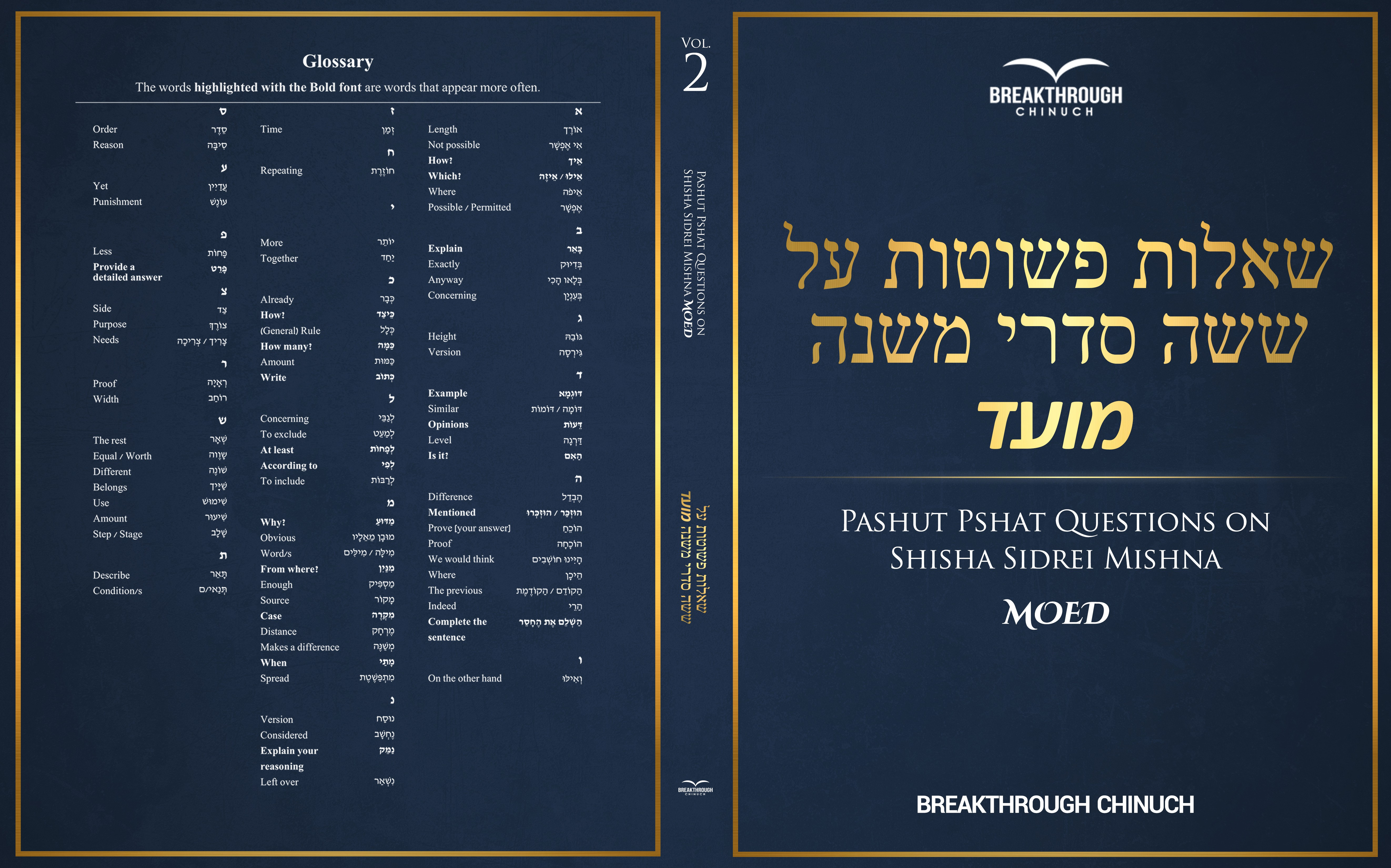 Hebrew Text-Book for Students