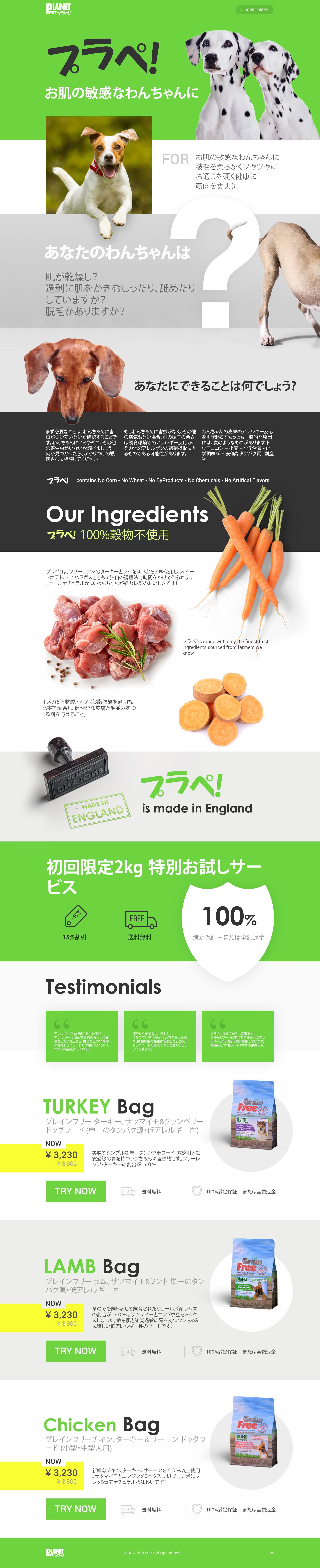 Design a Planet Pet product landing page for Japan !