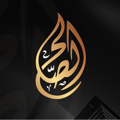 Al Salah_ Arabic Calligraphy logo