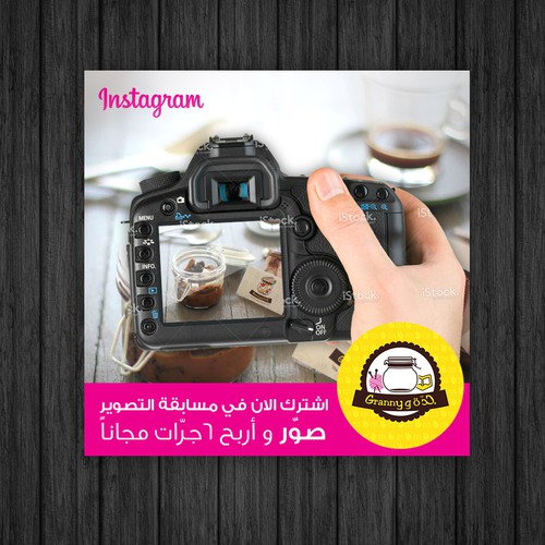 Design Instagram Ad for Dessert-Product Photgraphy Competition