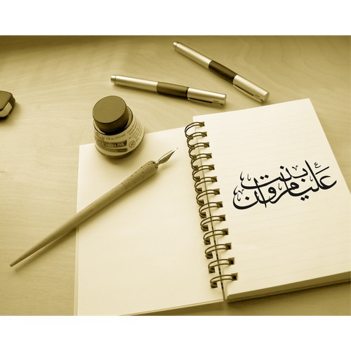 Classic Arabic Calligraphy