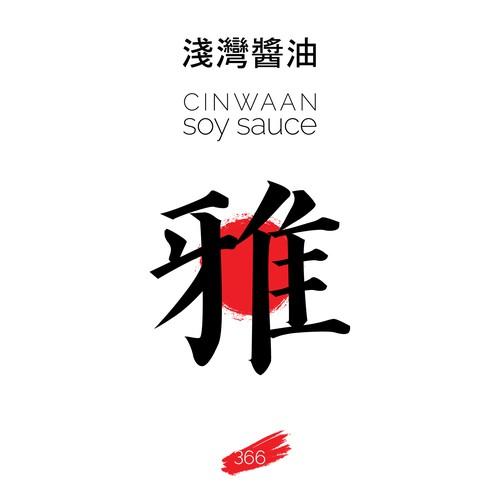CinWaan Soy Sauce