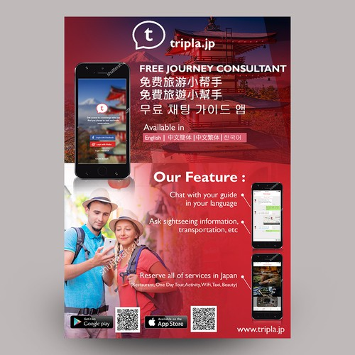 Flyer for App