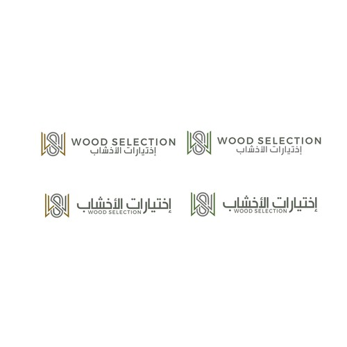 wood selection in English and Arabic