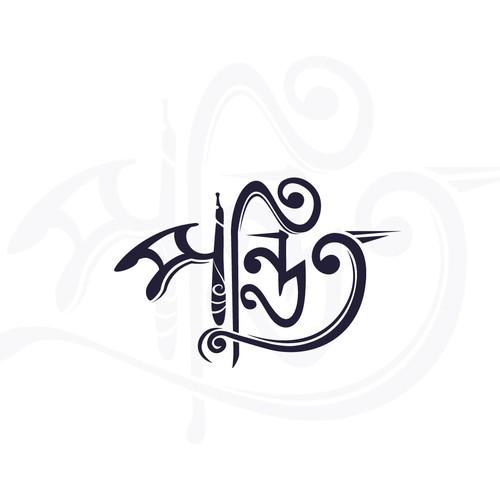 Decent Logo for online training institute