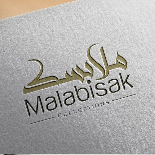 Logo for Malabisak Collections (mans clothing) in Arabic and English