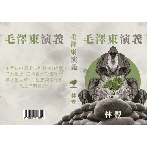 Chinese Book Cover