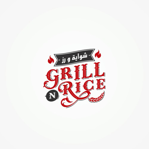 grill'n'rice