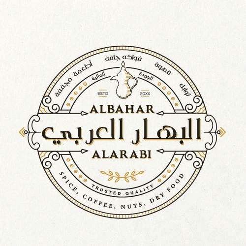 Al-bahar Al-Arabi  ( البهار العربي )