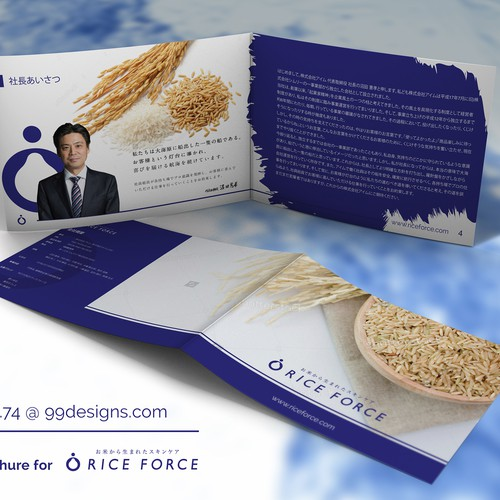 Brochure for RICE FORCE