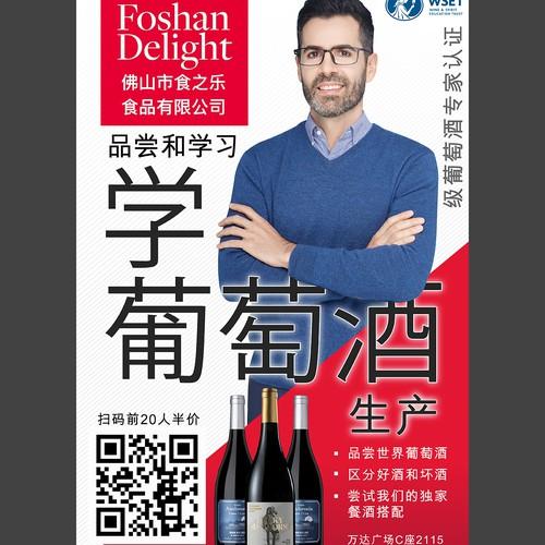 Wine Poster Design