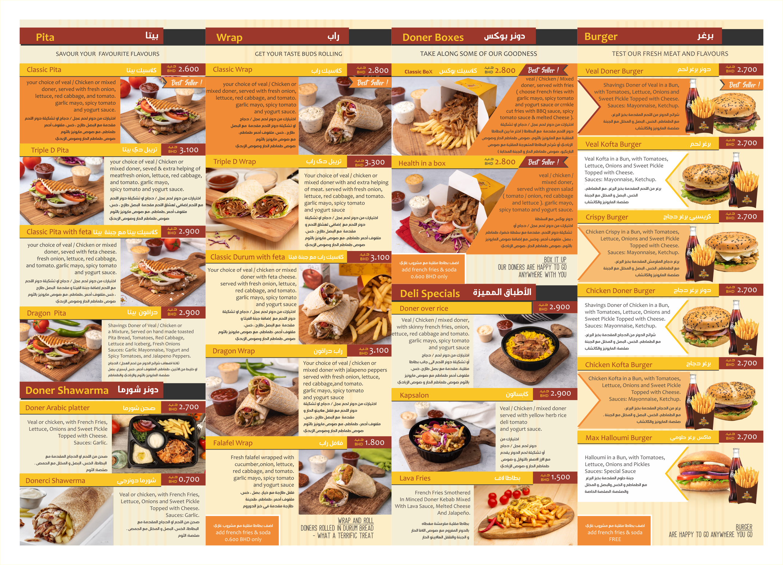 Arabic and English A3 menu