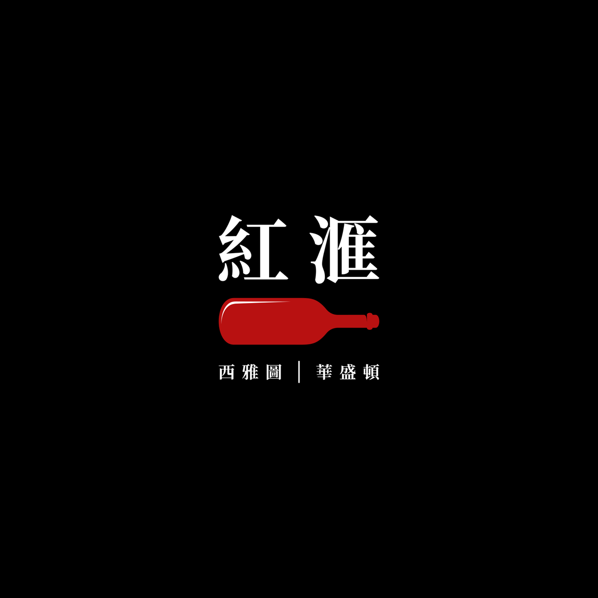 Applying Chinese Characters to Red Connexion Logo