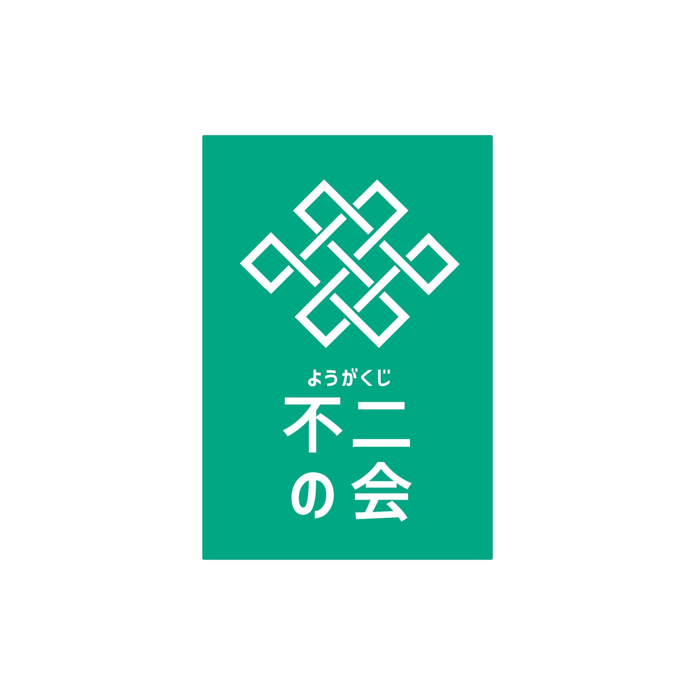 お寺でのイベント主宰団体のロゴをデザインしてください
