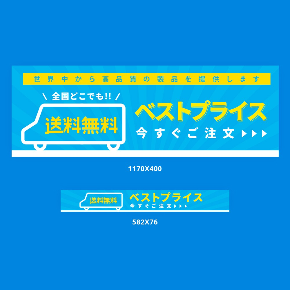 Create a suite of banners for Rakuten Store (Excellent Imports)