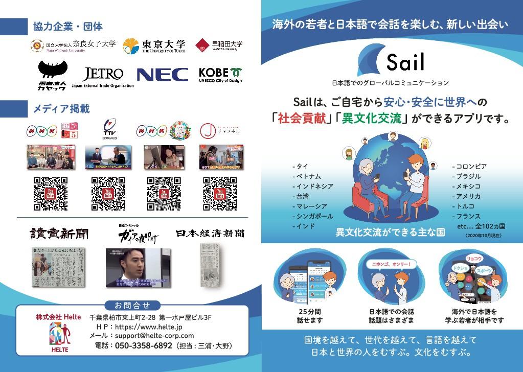 日本のアクティブシニア向けアプリの折りパンフレットデザイン