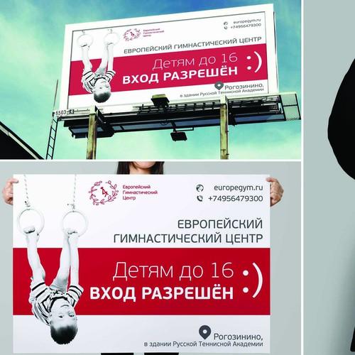 Europegym outdoor billboard