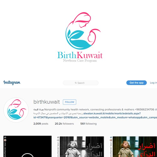 BirthKuwait Logo Design