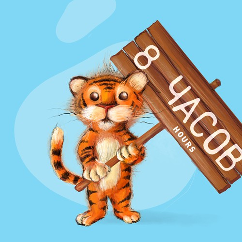 Cute tiger character.