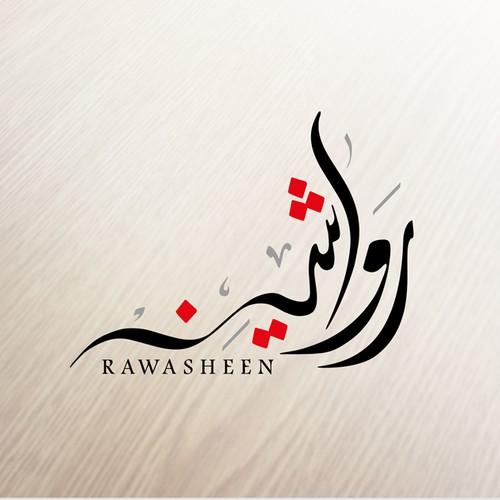 Rwawasheen