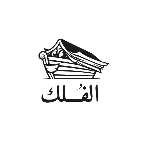 Alfulk pubisher - logo/mascot