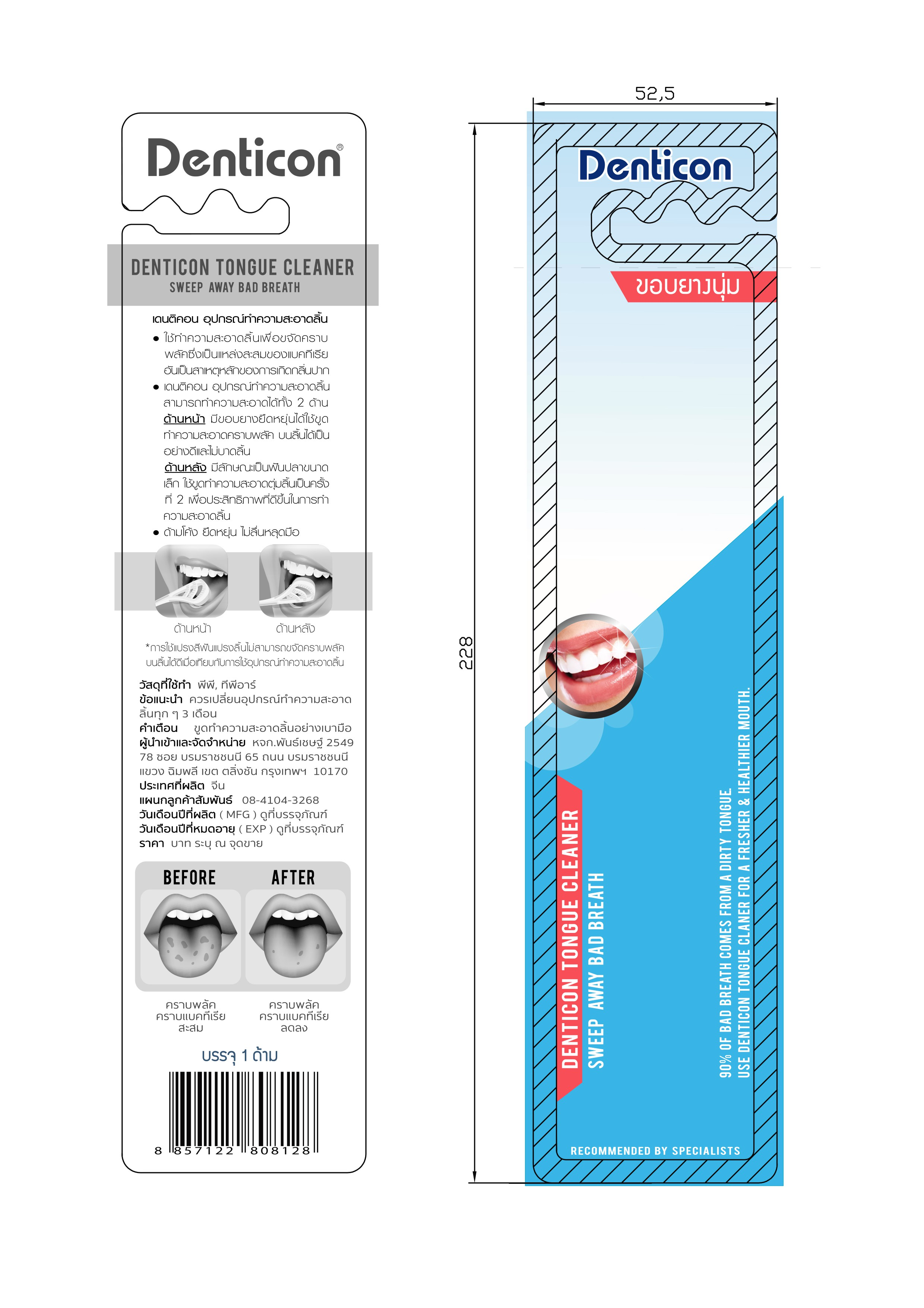 Refresh The design of Denticon Tongue Cleaner