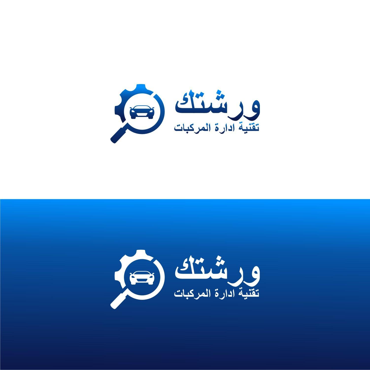 A simplistic and descriptive logo for our automotive management technology mobile app.