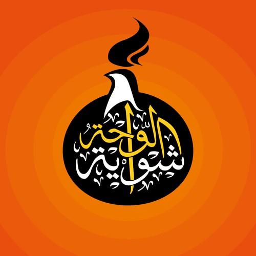 Shawaya Logo