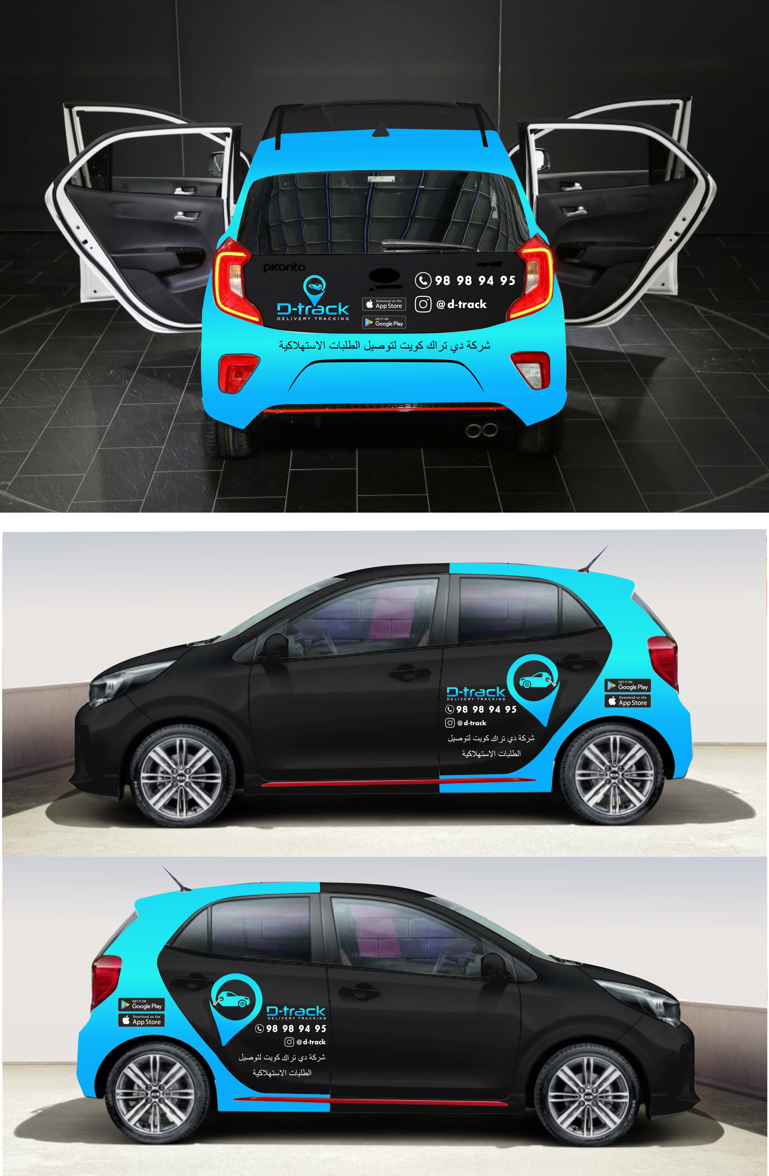 Car wrab apple and android icon and home page