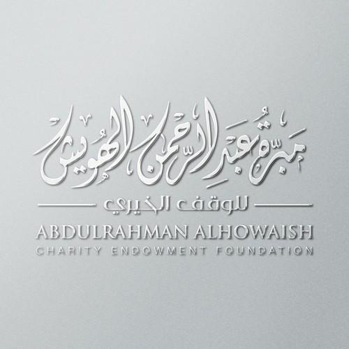 مبرة عبدالرحمن الهويش للوقف الخيري