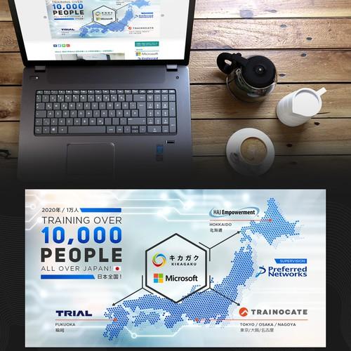 Kikagaku Digital Banner