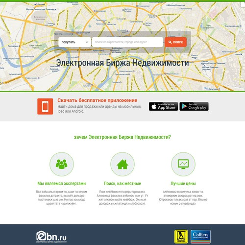 EBN.RU - Entrance landing page design