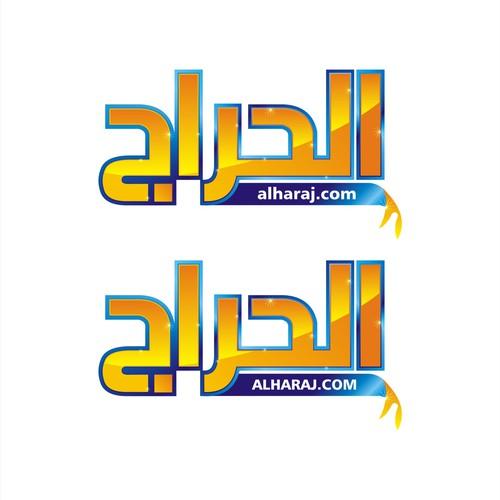 Arabic auction website Logo (الحراج)