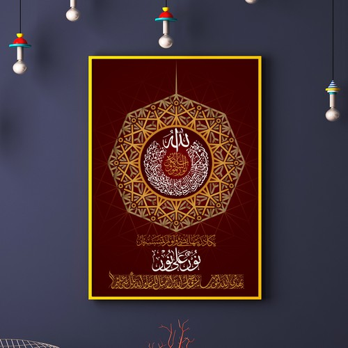 Wall-Art design of the Holy Arabic Calligraphy / Calligraphy phrase from Quran (Ayat An-Noor) -The Light of Allah-