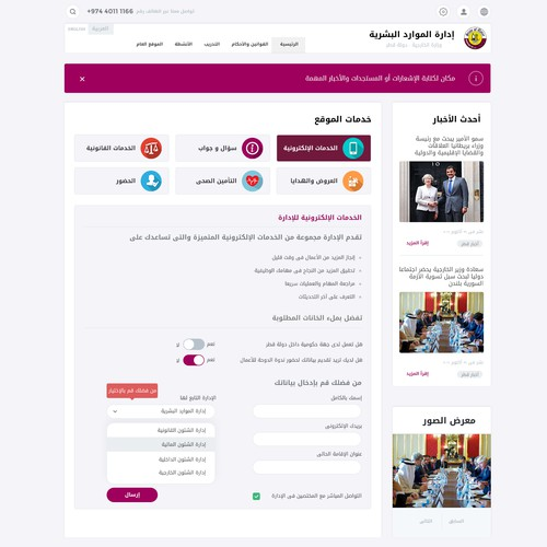Arabic website design contest entry