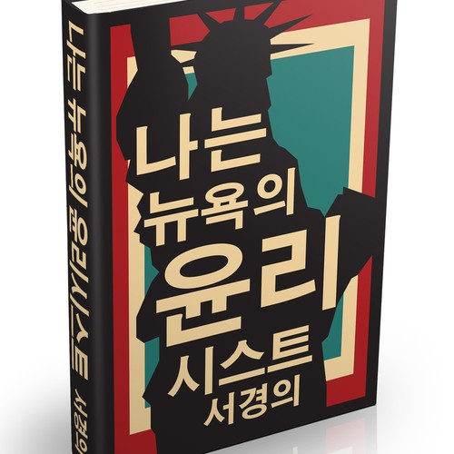 Book design for the Korean version of the Ethicist