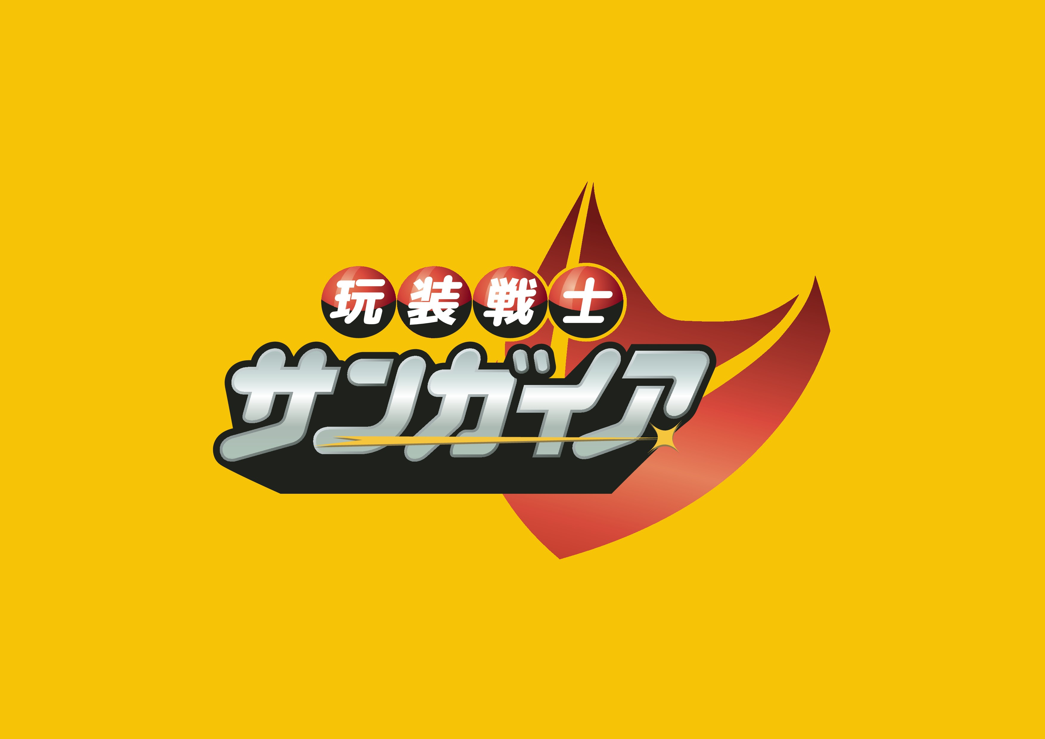 中野区のご当地ヒーロー(非公認)「玩装戦士サンガイア」のロゴをお願いします