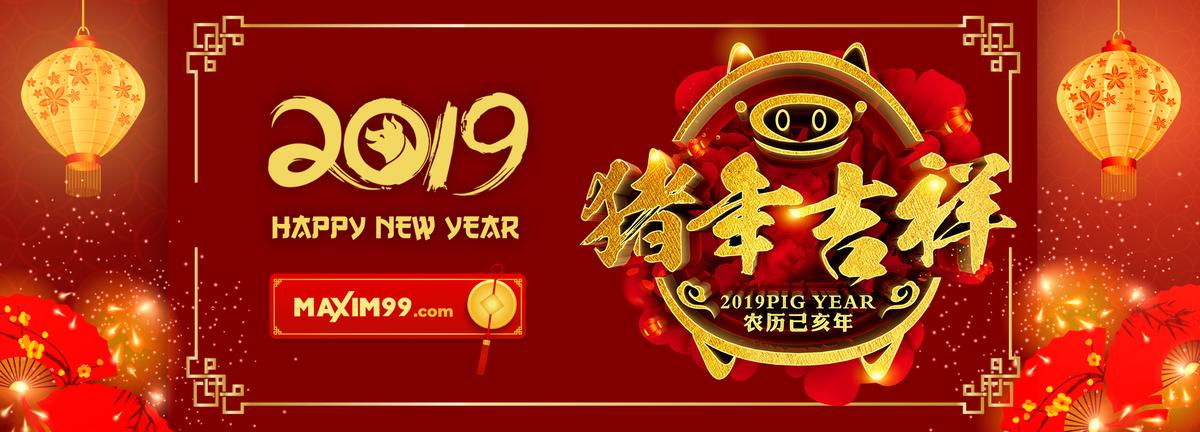 chinese near year banner