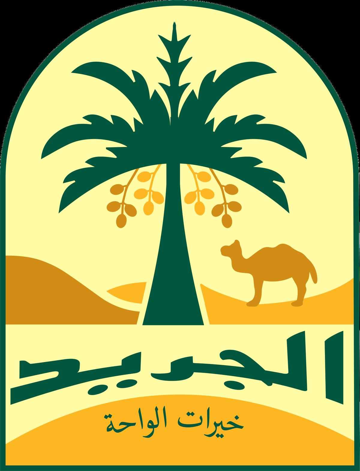 Djerid Logo