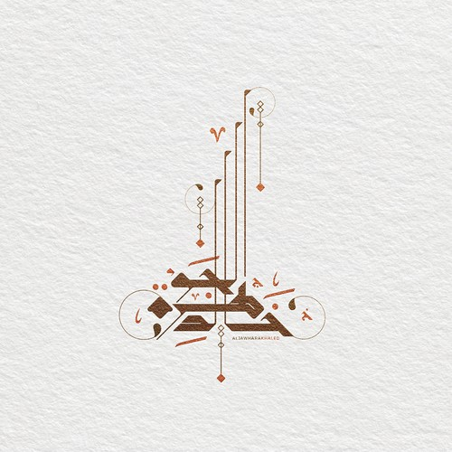Couple names in modern arabic calligraphy