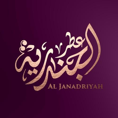 Al Janadriyah_ Arabic Perfumes Brand