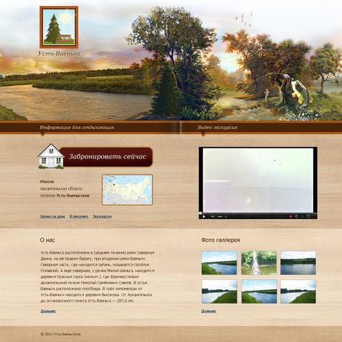 Russian guest houses in the village web site design